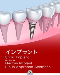 インプラント Short Implant Roxolid Narrow Implant Sinus Approach Aesthetic
